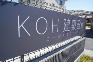 KOH設計事務所・群馬県・富岡市